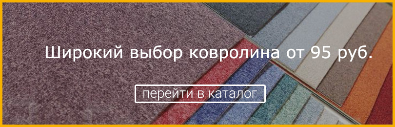 banner-kovrolin.jpg